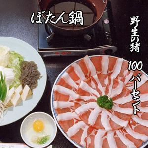 ボタン鍋特上(野生の猪100%使用)|okayamahakubi