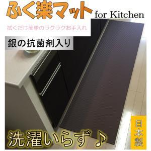 270 cm x 50 cm キッチン マット 洗濯いらず ずれない 抗菌 ふく楽 ダークブラウン