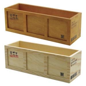 SHIPPING BOX スリム 木 ウッド 収納ボックス ...