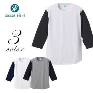 メンズ・レディース ベースボール 七分袖 Tシャツ 7.1oz  【KUKKA PILVI】  シンプル 無地 ファッション おしゃれ|okayulabo