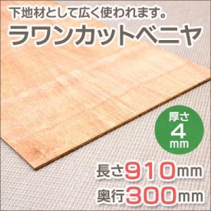 ラワン カットベニヤ  長さ910mm 奥行300mm 厚み4mm okazaki-seizai