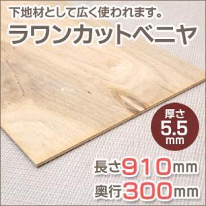 ラワン カットベニヤ  長さ910mm 奥行300mm 厚み5.5mm okazaki-seizai