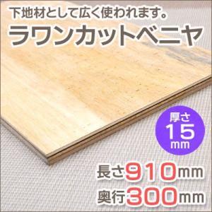 ラワン カットベニヤ  長さ910mm 奥行300mm 厚み15mm okazaki-seizai