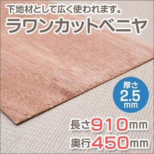 ラワン カットベニヤ  長さ910mm 奥行450mm 厚み2.5mm okazaki-seizai