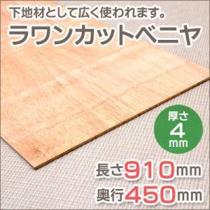 ラワン カットベニヤ  長さ910mm 奥行450mm 厚み4mm okazaki-seizai