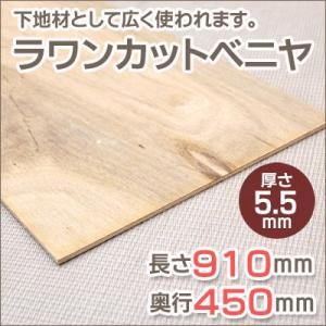 ラワン カットベニヤ  長さ910mm 奥行450mm 厚み5.5mm okazaki-seizai