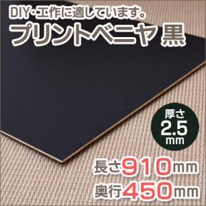 プリント カットベニヤ 黒 長さ910mm 奥行450mm 厚み2.5mm|okazaki-seizai