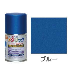 メタリックスプレー 100ml ブルー okazaki-seizai