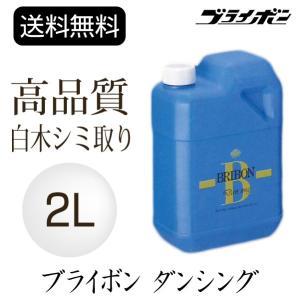 ブライボン ダンシング 2L|okazaki-seizai
