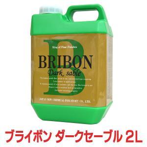 ブライボン ダークセーブル 2L 仕上げ床用樹脂ワックス|okazaki-seizai