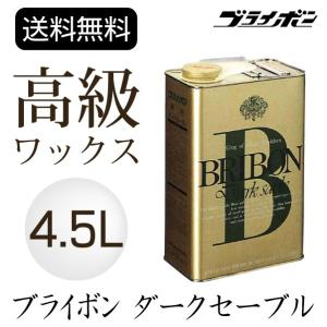 ブライボン ダークセーブル 4.5L 仕上げ床用樹脂ワックス|okazaki-seizai
