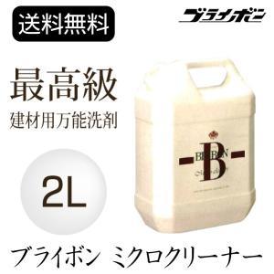ブライボン ミクロクリーナー 2L 各種建材用万能洗剤|okazaki-seizai
