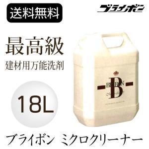 ブライボン ミクロクリーナー 18L 各種建材用万能洗剤|okazaki-seizai