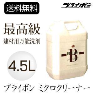 ブライボン ミクロクリーナー 4.5L 各種建材用万能洗剤|okazaki-seizai