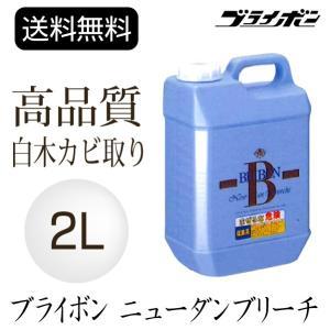 ブライボン ニューダンブリーチ 2L|okazaki-seizai