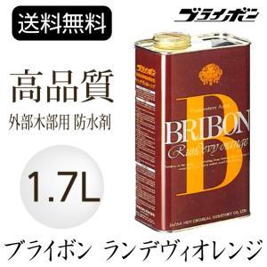 ブライボン ランデヴィオレンジ 1.7L|okazaki-seizai