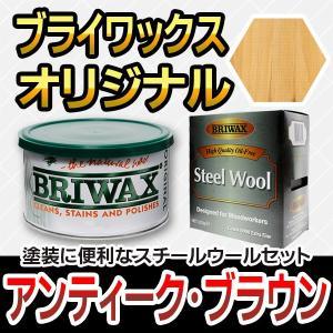 スチールウールセット ブライワックス オリジナル アンティークブラウン&スチールウール 塗料用ワックス|okazaki-seizai
