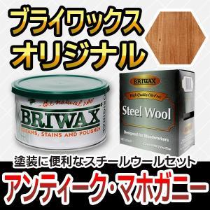 スチールウールセット ブライワックス オリジナル アンティークマホガニー&スチールウール 塗料用ワックス|okazaki-seizai