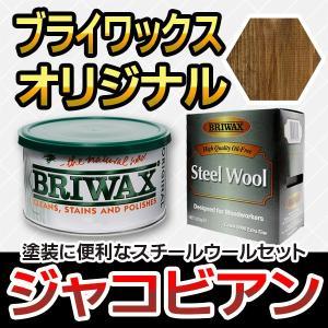 スチールウールセット ブライワックス オリジナル ジャコビアン&スチールウール 塗料用ワックス|okazaki-seizai
