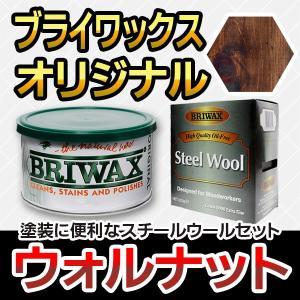 スチールウールセット ブライワックス オリジナル ウォルナット&スチールウール 塗料用ワックス|okazaki-seizai