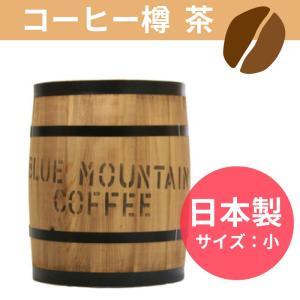 【木樽】コーヒー樽 サイズ小 茶 インテリア/たる/ごみ箱/傘立て/おしゃれ|okazaki-seizai