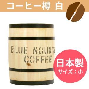 【木樽】コーヒー樽 サイズ小 白 インテリア/たる/ごみ箱/傘立て/おしゃれ|okazaki-seizai