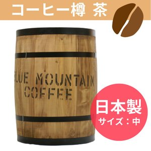 【木樽】コーヒー樽 サイズ中 茶 インテリア/たる/ごみ箱/傘立て/おしゃれ|okazaki-seizai