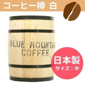 【木樽】コーヒー樽 サイズ中 白 インテリア/たる/ごみ箱/傘立て/おしゃれ|okazaki-seizai