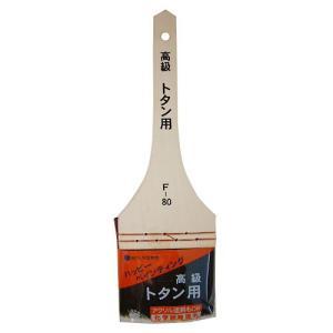高級トタン用刷毛 F-80|okazaki-seizai
