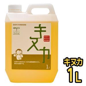 お米から生まれた自然塗料 キヌカ 1L