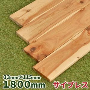 オーストラリアサイプレス 33×115×1800mm 1本 【6.1kg】|okazaki-seizai