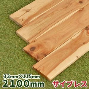 オーストラリアサイプレス 33×115×2100mm 1本 【7.2kg】|okazaki-seizai