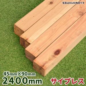 オーストラリアサイプレス 45×90×2400mm 1本 【8.7kg】|okazaki-seizai