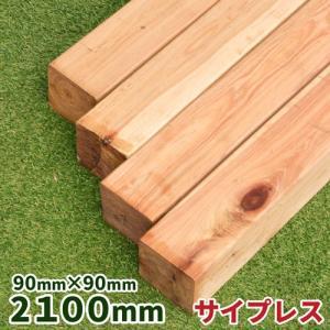 オーストラリアサイプレス 90×90×2100mm 1本 【15.3kg】|okazaki-seizai