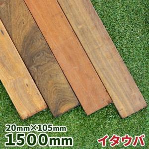 デッキ材 イタウバ 20×105×1500mm 1本 【3.2kg】|okazaki-seizai
