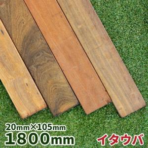 デッキ材 イタウバ 20×105×1800mm 1本 【3.8kg】|okazaki-seizai