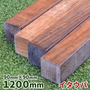 デッキ材 イタウバ 90×90×1200mm 1本 【9.7kg】|okazaki-seizai