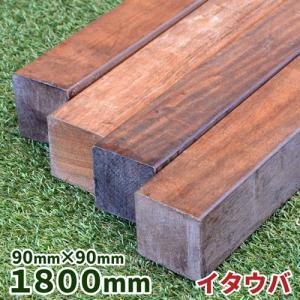 デッキ材 イタウバ 90×90×1800mm 1本 【14.6kg】|okazaki-seizai