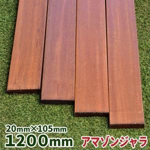 アマゾンジャラ 20×105×1200mm 1本 【2.8kg】|okazaki-seizai