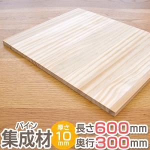 クリアパイン集成材 長さ600mm 奥行300mm 厚み10mm|okazaki-seizai