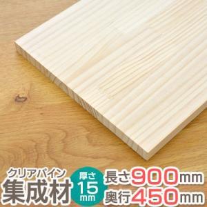 クリアパイン集成材 長さ900mm 奥行450mm 厚み15mm|okazaki-seizai