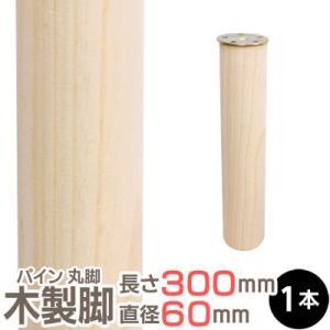 パイン集成材 丸脚 長さ300x直径60mm