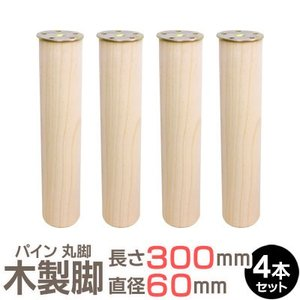 【4本セット】パイン集成材 丸脚 長さ300x直径60mm