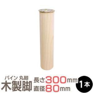 パイン集成材 丸脚 長さ300x直径80mm