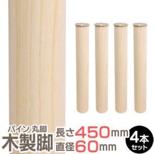 【4本セット】パイン集成材 丸脚 長さ450x直径60mm