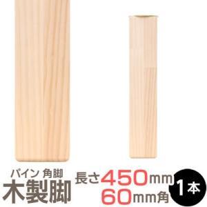 パイン集成材 角脚 450x60x60mm