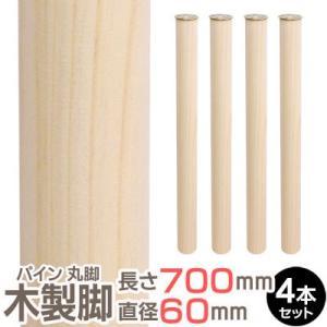 【4本セット】パイン集成材 丸脚 長さ700x直径60mm