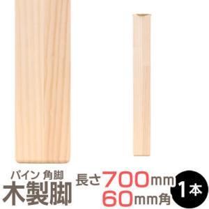 パイン集成材 角脚 700x60x60mm