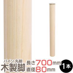 パイン集成材 丸脚 長さ700x直径80mm