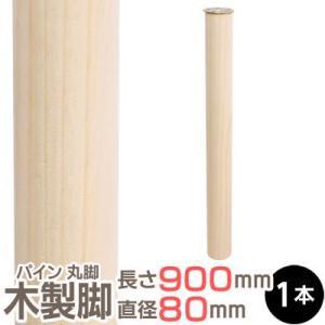 パイン集成材 丸脚 長さ900x直径80mm